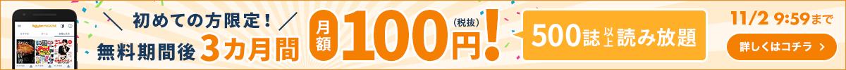 初めての方限定!月額プランお申込みで通常380円(税抜)が、3カ月間は月額100円(税抜)!