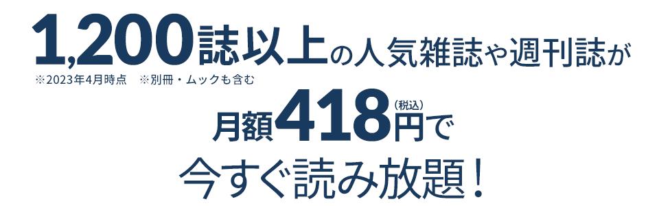 全11ジャンル200誌以上の人気雑誌や週刊誌が月額380円(税抜)で今すぐ読み放題!