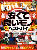 月刊グッズプレス