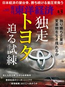 terms週刊東洋経済terms