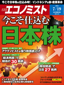 terms週刊エコノミストterms