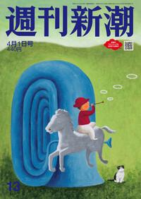 週刊新潮   楽天マガジン:500誌以上いろいろなジャンルの雑誌が読み放題!
