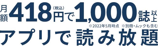 月額380円(税抜)で450誌以上 アプリで読み放題